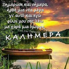 Good Morning, Messages, Happy, Quotes, Decor, Greek, Buen Dia, Quotations, Decoration
