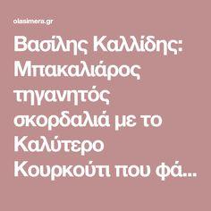 Βασίλης Καλλίδης: Μπακαλιάρος τηγανητός σκορδαλιά με το Καλύτερο Κουρκούτι που φάγατε πότε Δοκιμάστε την!!! Jars