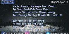 Dosti Shayari | Kabhi Pasand Na Aaye Meri Dosti !!!! Dosti Shayari, Hindi Shayari Love, Diy Cutting Board, Facebook Status, Status Hindi, Romantic Love