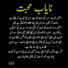 Kya sach m hoty h aisy lg aj bhi ? Urdu Funny Poetry, Poetry Quotes In Urdu, Urdu Poetry Romantic, Urdu Quotes, Quotations, Life Quotes, Qoutes, Attitude Quotes, Wisdom Quotes