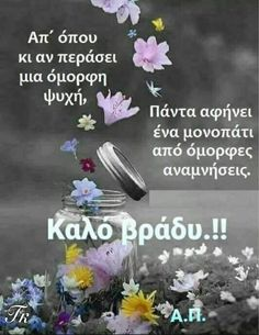Morning Greetings Quotes, Greek Quotes, Good Night, Greek Alphabet, Greece, Wallpapers, Quotes, Morning Wishes Quotes, Nighty Night