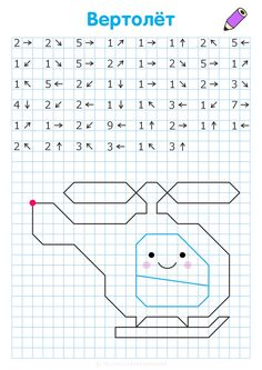 Зайка Развивайка | VK Geo Board, Graph Paper Drawings, Computational Thinking, Programming For Kids, School Fun, Animal Memes, School Projects, Games For Kids, Good Books