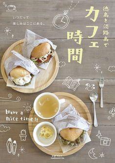 カフェ 広告 おしゃれ - Google 検索:
