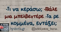 Funny Greek, Greek Quotes, Funny Shit, Best Quotes, Jokes, Wisdom, Lol, Sayings, Funny Things