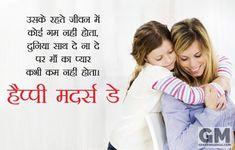Maa Shayari, Mothers Day Shayari, Mother Day Quotes In Hindi Mothers Day Quotes, Happy Mothers Day, Heart Touching Shayari, News Latest, Hindi Quotes, Text Messages, Quote Of The Day, Funny Jokes, Bollywood