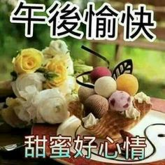 Happy New Year Sms, Good Afternoon Quotes, Food And Drink, Chinese, Breakfast, Art, Morning Coffee, Craft Art, Kunst