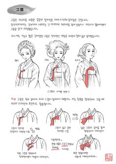 We hope artworks on Grafolio will function beyond that of a simple portfolio and garner respect as a culture which can be enjoyed by everyone. Korean Traditional Clothes, Traditional Fashion, Traditional Outfits, Korean Hanbok, Korean Dress, Korean Outfits, Formation Couture, Little Poney, Korean Art