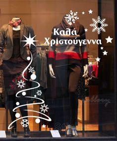 Αρχική Σελίδα :: Επαγγελματικά :: Christmas time - Χριστουγεννιάτικα :: Christmas tree 052