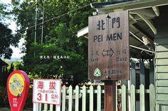 北門車站位於嘉義市的平原地帶,海拔只有31公尺。