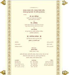hotel opening invitation message in marathi