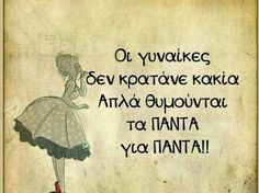 @ola_gia_tin_gunaika_official Big Words, Greek Words, Quotations, Qoutes, Funny Greek Quotes, Kai, So True, True Stories, Quotes To Live By