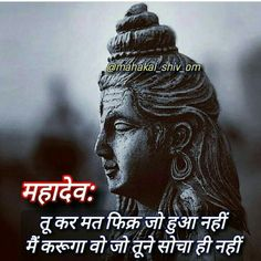 Matsya💕 Aghori Shiva, Rudra Shiva, Mahakal Shiva, Shiva Statue, Motivational Picture Quotes, Inspirational Quotes With Images, Lord Shiva Sketch, Mahadev Quotes, Shiva Shankar