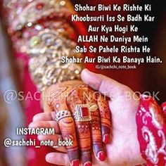 Best Couple Quotes, Long Love Quotes, Muslim Couple Quotes, Muslim Love Quotes, Love Picture Quotes, Sweet Love Quotes, Love Quotes In Hindi, True Love Quotes, Islamic Love Quotes