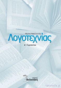 Homework, Grammar, Study, Personal Care, Learning, Greek, Studio, Self Care, Personal Hygiene