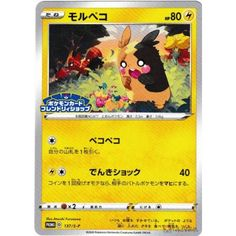 Pokemon 2020 Morpeko Friendly Shop Campaign Promo Card #137/S-P
