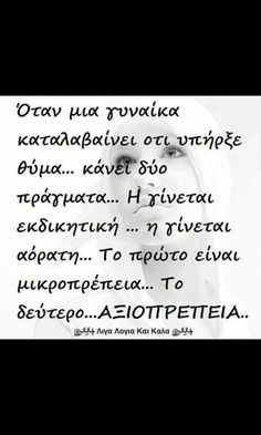 Αορατη... Silly Quotes, Wise Quotes, Inspirational Quotes, Big Words, Greek Words, Greek Quotes, Woman Quotes, Life Lessons, Favorite Quotes