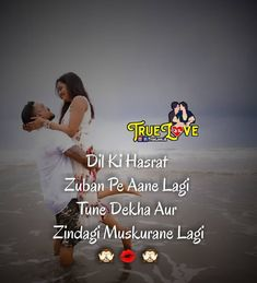All type shayaries Lines from soul Romantic & Love Cutest lines Quote thought Feelings of life & Love Stories . Hindi Quotes In English, Hindi Quotes On Life, Heart Quotes, Love Husband Quotes, Love Quotes For Her, Romantic Quotes, Romantic Couples, Sweet Words, Heartfelt Quotes