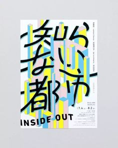 love these bright colors and the urban playful feel inside out 2015 poster design by mieno ryu