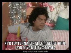 Ο Βλάσσης νουθετεί τον Γιάννη, μέρα που είναι. Funny Picture Quotes, Funny Quotes, Best Quotes, Greek, Therapy, Lol, Nice Sayings, Laughing, Christmas