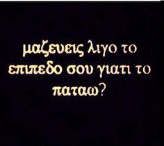 Οοοοοοο... Funny Greek Quotes, Funny Animal Quotes, Funny Picture Quotes, Funny Quotes, Words Quotes, Wise Words, Me Quotes, Poetry Quotes, Qoutes