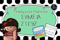Μια τάξη...μα ποια τάξη;: Σημεία στίξης (αφίσες και φύλλο εργασίας) About Me Blog, Teaching, Education, School, Onderwijs, Learning, Tutorials