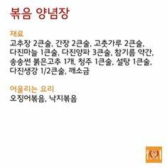 Value Designer~ Crenche, We create & change! K Food, Food Menu, Good Food, Yummy Food, Korean Dishes, Korean Food, Cooking Tips, Cooking Recipes, Orange Crush