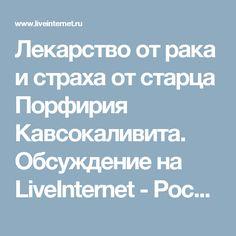 Лекарство от рака и страха от старца Порфирия Кавсокаливита. Обсуждение на LiveInternet - Российский Сервис Онлайн-Дневников