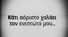 Greek quotes Best Picture For Quotes sassy For Your Taste You are looking for something, and it is g Best Love Quotes, Romantic Love Quotes, Cute Quotes, Favorite Quotes, Poetry Quotes, Wisdom Quotes, Words Quotes, Sayings, Funny Greek Quotes