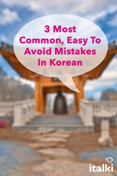 3 Most Common, Easy To Avoid Mistakes In Korean - When learning a new language… South Korean Language, Korean Language Learning, Korean Phrases, Korean Words, How To Speak Korean, Learn Korean, Language Study, Learn A New Language, Learn Hangul