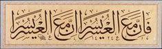Kalem Güzeli - www.kalemguzeli.org - Türk Hat Sanatı - Hat Eserleri