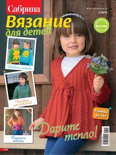 Журнал по вязанию Сабрина. Вязание для детей №3/2015 на Verena.ru