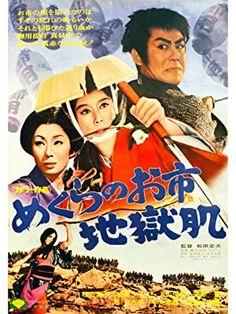 Vintage Movies, Revenge, Samurai, Snow White, Disney Characters, Fictional Characters, Portrait, Disney Princess, Japanese Female