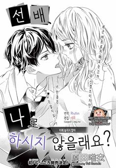 Anime Couples Manga, Manga Anime, Miraculous Fanfic, Fc B, Manga Covers, Manga To Read, Manhwa, Comics, Reading