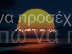 Σ' αγαπώ να προσέχεις - Παπακωνσταντίνου Βασίλης Greek Music, Songs, My Love, Greece, Youtube, Unicorn, Friends, Dancing, Life