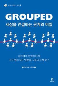 [알라딘]Grouped 세상을 연결하는 관계의 비밀 - 마케터가 꼭 알아야 할 소셜 웹의 숨은 영향력, 그룹의 특성