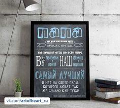 постер достижений взрослому , что подарить папе, что подарить брату, что подарить сыну, что подарить другу, постер папе, постер папам, день отца, день папы, День матери, постер маме, что подарить маме, подарок маме