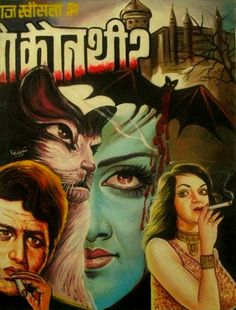 Bollywood Horror GUMNAAM