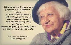 Διδώ Σωτηρίου Greek Quotes, Wise Quotes, Qoutes, Writers And Poets, True Words, Personality, Wisdom, Thoughts, Sayings