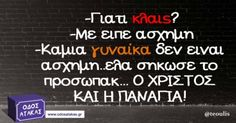 Funny Picture Quotes, Funny Quotes, Funny Greek, Clever Quotes, Special Quotes, How To Be Likeable, Try Not To Laugh, Greek Quotes, Out Loud