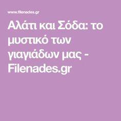 Αλάτι και Σόδα: το μυστικό των γιαγιάδων μας - Filenades.gr Diy Cleaners, Cleaners Homemade, Healthy Tips, Afternoon Tea, Good To Know, Cleaning Hacks, Baking Soda, Helpful Hints, Advice