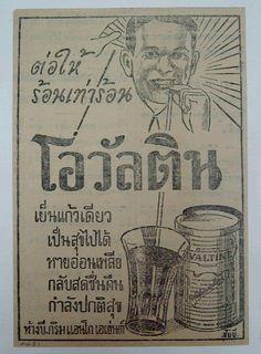 Siam, Thailand & Bangkok Old Photo Thread - Page 41 - TeakDoor.com - The Thailand Forum