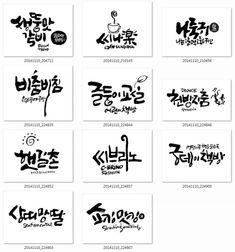 전용뷰어 : 네이버 블로그 Typo Design, Sign Design, Branding Design, Typography Images, Typography Layout, Modern Caligraphy, Calligraphy Art, Korea Logo, Chinese Branding