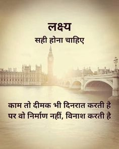 My farmer do the best work. Typed Quotes, Bff Quotes, Badass Quotes, People Quotes, Attitude Quotes, Wisdom Quotes, Qoutes, Chankya Quotes Hindi, Motivational Quotes In Hindi