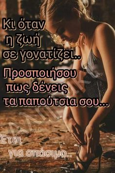Greek Quotes, S Word, Strong Women, Greece, Good Things, Messages, Woman, Greece Country, Warrior Women