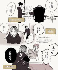 Nostalgia group: Doujinshi: Hito wa maigo toiu keredo [by Nari Daisuga, Iwaoi, Kuroken, Bokuaka, Kagehina, I Am Really Sorry, Tsukkiyama, Anime Couples Manga, One Piece Anime