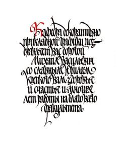 Russian Calligraphy