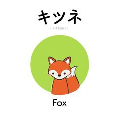 キツネ kitsune fox Kanji available on Patreon! Cute Japanese Words, Japanese Fox, Learn Japanese Words, Japanese Animals, Japanese Quotes, Japanese Phrases, Study Japanese, Japanese Symbol, Japanese Culture