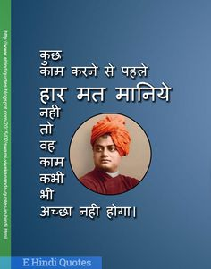 10 Best Swami Vivekananda Quotes In Hindi Images Swami Vivekananda