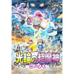 Pokemon 2015 Hoopa Kyurem Primal Groudon Kyogre & Friends Large Bromide XY Movie Series #4 Chewing Gum Prism Holofoil Promo Card