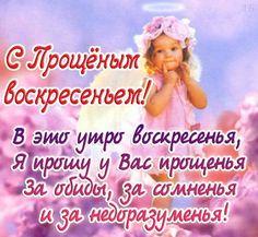 Фразы смс про блины масленицу Wise Quotes, Abs, Christian, Sayings, Movie Posters, Postcards, Happy Mothers Day, Lyrics, Film Poster